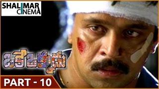 Oke Okkadu Movie || Part 10/15 || Arjun Sarja, Manisha Koirala || Shalimarcinema