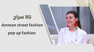"تالا سراج - معرض ""Amman street fashion ""pop up fashion"