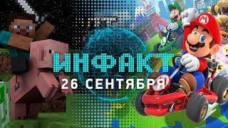The Last of Us 2 на двух дисках, Minecraft не для детей, грабёж в Mario Kart, RPG от ветеранов TES…