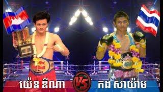 Yen Dina vs Korng Sayam(thai), Khmer Boxing Seatv 23 Sep 2017, Kun Khmer vs Muay Thai