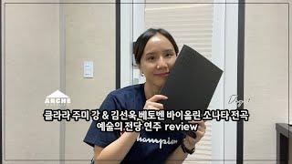 연주리뷰 |  클라라 주미 강 & 김선욱 베토벤…