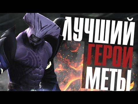 видео: ЛУЧШИЙ ГЕРОЙ ЭТОГО ПАТЧА??? (6.88)