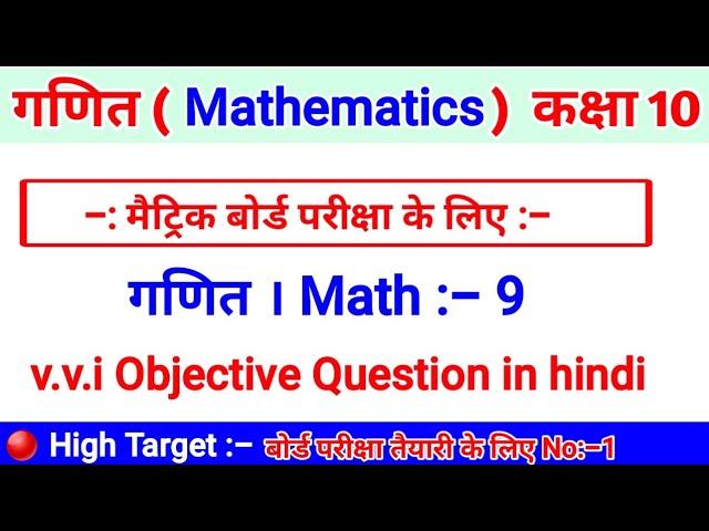 मैट्रिक परीक्षा 2020   Matric 2020 ka Question   2020 matric Question   class 10 Math   Math-9