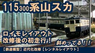 【鉄道模型】近代化改修【レンタルレイアウト】