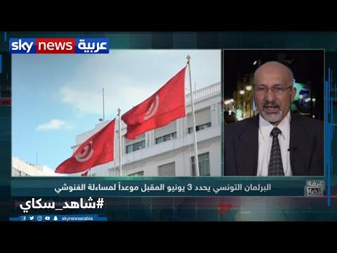 حركة النهضة في تونس... بين رسائل الرئيس سعيد وأجندتها الخارجية  - نشر قبل 4 ساعة