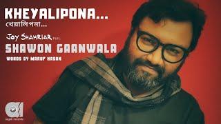 Kheyalipona Joy Shahriar feat Shawon Gaanwala Mp3 Song Download