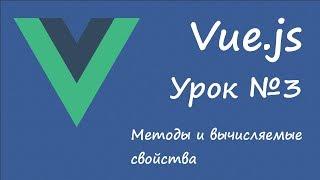 Vue.js - методы и вычисляемые свойства [урок 3]