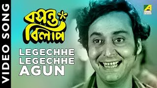 Aagun Bengali Classic Movie Basanta Bilap in Bengali Movie Song
