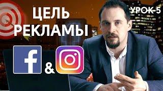 Цели рекламной кампании Facebook и Instagram. SHERBAKOV SMM Agency. Таргетированная реклама. Урок 5