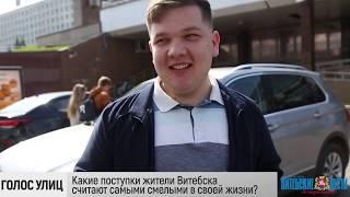 Голос улиц: Какие поступки жители Витебска считают самыми смелыми в своей жизни?
