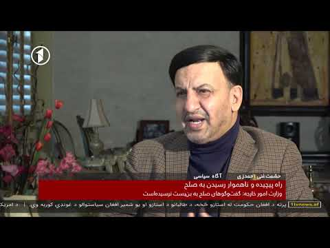 Afghanistan Dari News 02.02.2019 خبرهای افغانستان