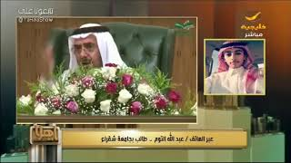 طالب جامعة شقراء عبدالله التوم يحكي تفاصيل المقطع المنتشر لـ  برنامج ياهلا
