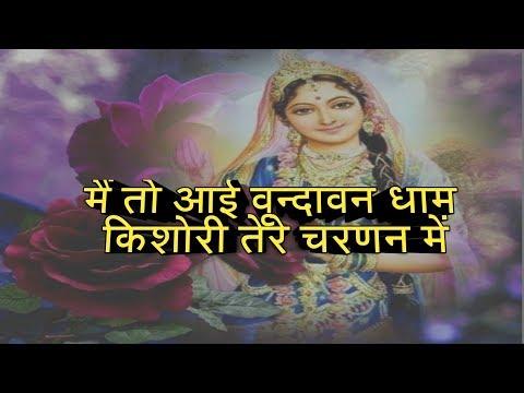 Main to aai vrindavan dham kishori tere charnan me.मैं तो आई वृन्दावन धाम किशोरी तेरे चरणन में।