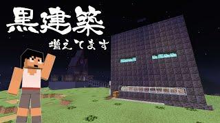 【カズクラ2020】ブラック建築再び!!かぼちゃ製造機を黒くする。 PART323