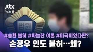 미국 인도 '불허', 풀려난 손정우…징역 1년 6개월로 끝? / JTBC 뉴스룸