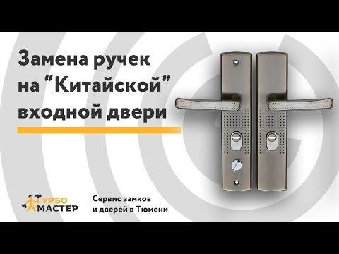 """Замена ручек на """"Китайской"""" входной металлической двери"""