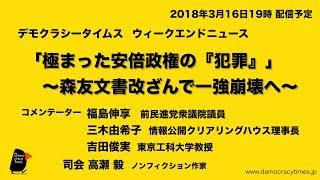 福島伸享 前民進党衆議院議員 三木由希子 情報公開クリアリングハウス理...