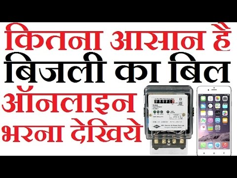 How To Watch Electricity Bill And Pay Online In Up Hindi 2017