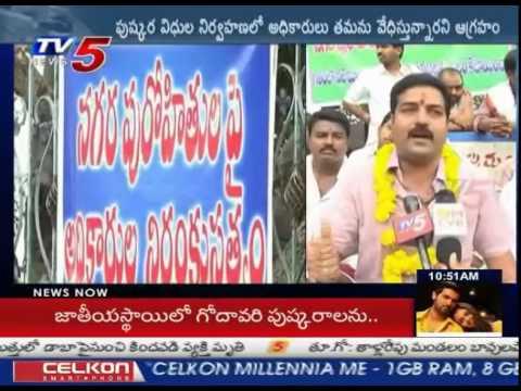 Priests Dharna in Rajahmundry : TV5 News