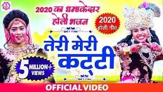 2020 का धमाकेदार होली भजन | तेरी मेरी कट्टी | Teri Meri Katti | Holi Special | Shyam Bhajan Sonotek
