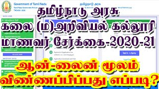 tn govt arts and science colleges admissions 2020 |How To apply tn government arts college admission