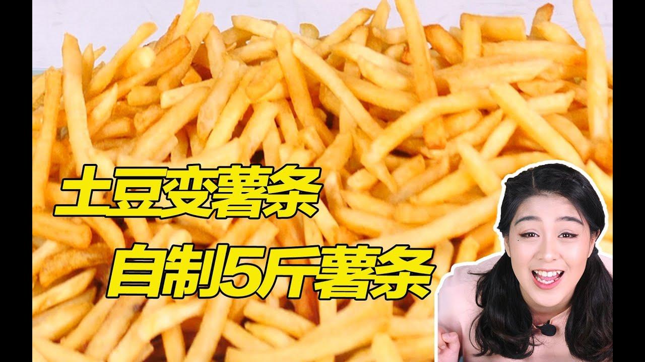 立马实现薯条自由!用土豆自制5斤薯条