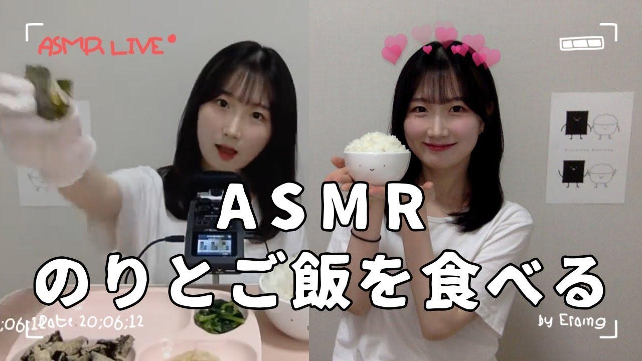 君の名は? のりとご飯を食べる動画   イラインライブ , ASMR LIVE , Eating Sound   日本語 ASMR, ASMR Japanese,音フェチ