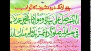 Darood Sharif ki Fazilat aur Barkat, Darood Sharif in Urdu