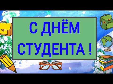 Видео-поздравление с Днём Студента! Татьянин день 2018. Видео-открытка!
