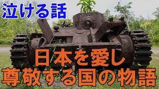 海外の反応 感動!「日本人と一緒に戦う」外国人の友情と尊敬に仰天!衝撃の親日国パラオ 真実の物語【いいね日本CH】