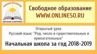 """Открытые уроки. Русский язык: """"Род, число в существительных и прилагательных"""""""