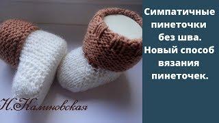 Новый способ вязания пинеточек без шва