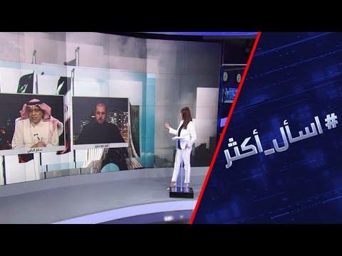 هل تزود إيران الحوثيين بأسلحة لقصف السعودية؟  - نشر قبل 3 ساعة