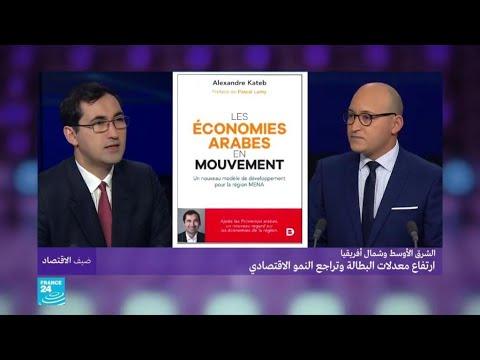 الشرق الأوسط وشمال أفريقيا.. نحو نموذج اقتصادي جديد؟  - 14:00-2019 / 12 / 3
