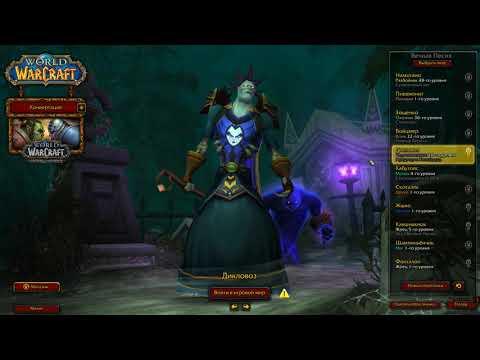 Про Стартовую версию World Of Warcraft и немного другого