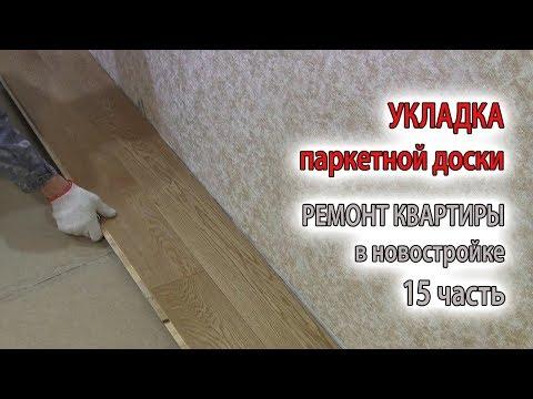 Как правильно уложить паркетную доску на бетонный пол