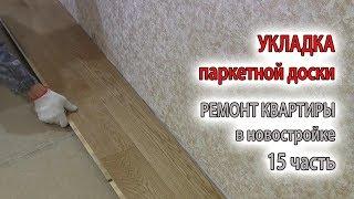 Как постелить, уложить паркетную доску плавающим способом на бетонный пол своими руками