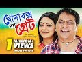 Khuda Box The Great | Bangla Natok 2018 | Ft Mir Sabbir | Ishana | Mrittunjoy Sardar Utchas