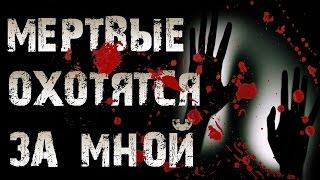 СТРАШИЛКИ НА НОЧЬ - Мертвые охотятся за мной (Страшные истории)