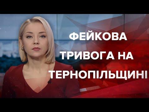 Випуск новин за 19:00: Фейкова тривога на Тернопільщині