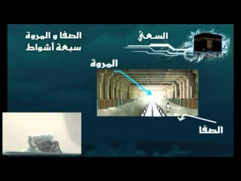 مناسك الحج و العمرة على مذهب الإمام مالك Youtube