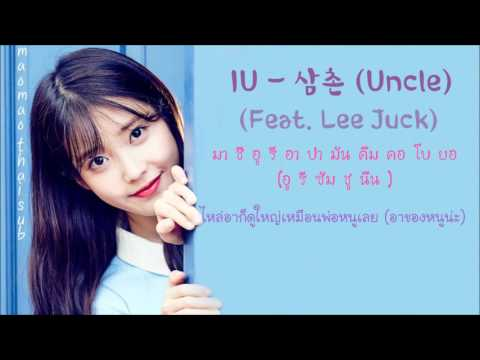 [Thaisub] IU - Uncle