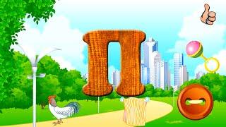 Учим Буквы Все буквы подряд Развивающие Мультики для детей   Алфавит буква П