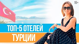 Популярные ОТЕЛИ ТУРЦИИ Где Отдохнуть в Турции с Детьми Юлия Новосад 16