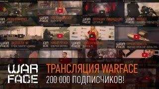 Warface: В прямом эфире [200 000 подписчиков!]