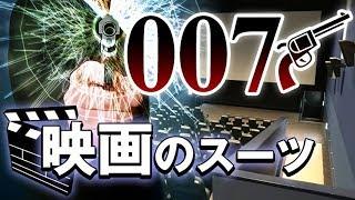 【1本目・007ジェームズ・ボンド】有名映画のスーツブランド ダニエルクレイグ 検索動画 28