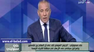 بالفيديو.. موسى: الرئيس طالب بتوحيد القوى والفصائل الفلسطينية.. ودعا لإحياء عملية السلام