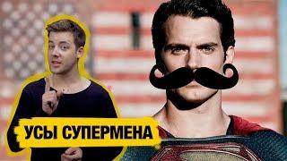 Второй сезон Ночного Администратора и усы Супермена! Новости кино
