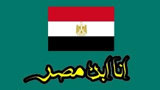 كلمات اغنية 🇪🇬 انا ابن مصر 🇪🇬