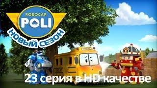 Робокар Поли - Приключения друзей - Жара в городке Брумс (мультфильм 23 в Full HD)